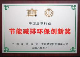 羊丽羊获得《中国皮革行业 - 节能减排环保创新奖》