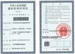 羊丽羊《组织机构代码证》