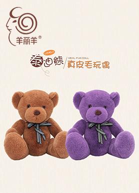 【羊丽羊】澳洲进口羊皮毛一体泰迪熊