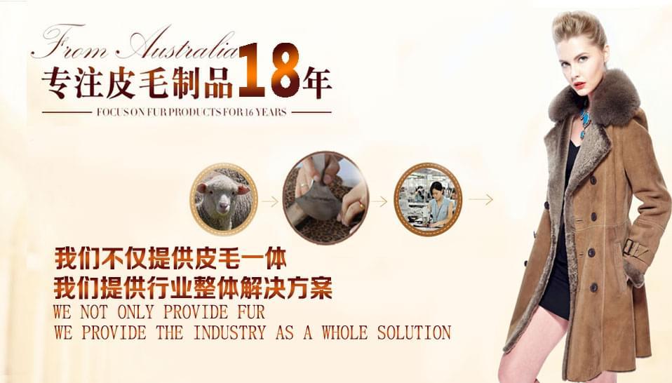 羊丽羊专注皮毛制品18年