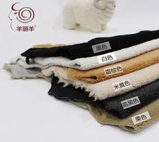 【羊丽羊】澳大利亚进口单色羊毛卷花皮毛一体